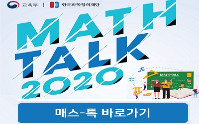 A 2020. 매쓰톡